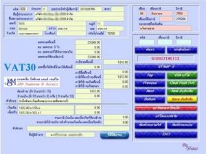 โปรแกรมบันทึกแบบภาษีมูลค่าเพิ่ม ภพ.30