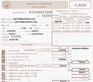 ตัวอย่างแบบนำส่งภาษีมูลค่าเพิ่ม ภพ.30 ที่สั่งพิมพ์จากโปรแกรม